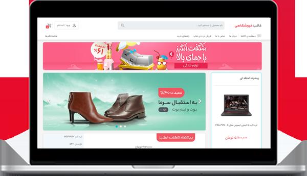 طراحی فروشگاه اینترنتی در تبریز
