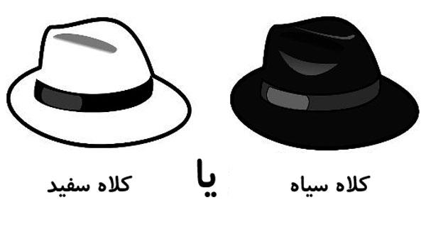 سئو کلاه سیاه یا سئو کلاه سفید