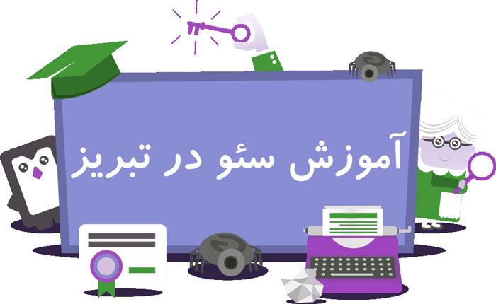 آموزش سئو در تبریز