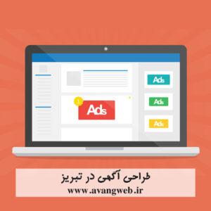 طراحی سایت آگهی در تبریز