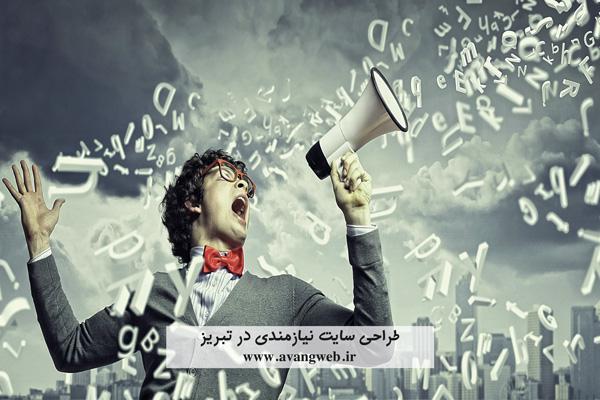 طراحی سایت نیازمندی در تبریز