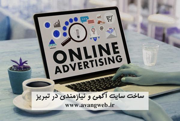 ساخت سایت آگهی و نیازمندی