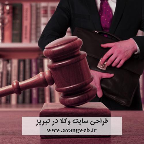 طراحی سایت وکلا در تبریز