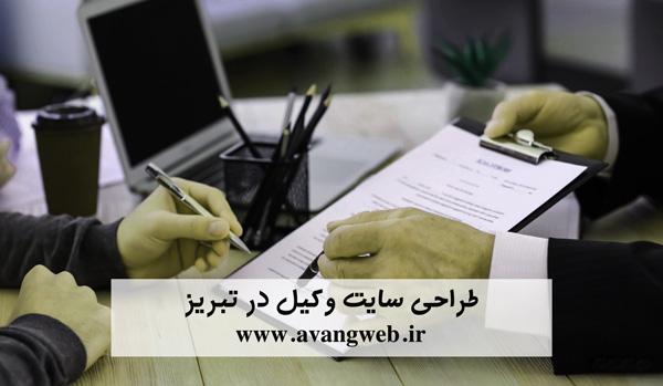 طراحی سایت وکیل در تبریز