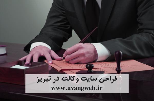 طراحی سایت وکالت در تبریز