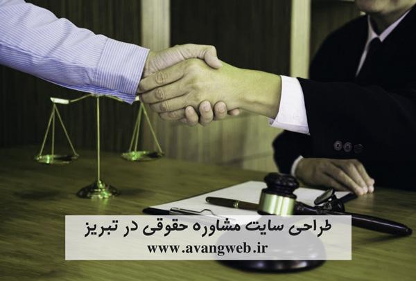طراحی سایت مشاوره حقوقی در تبریز
