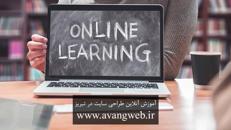 آموزش آنلاین طراحی سایت در تبریز