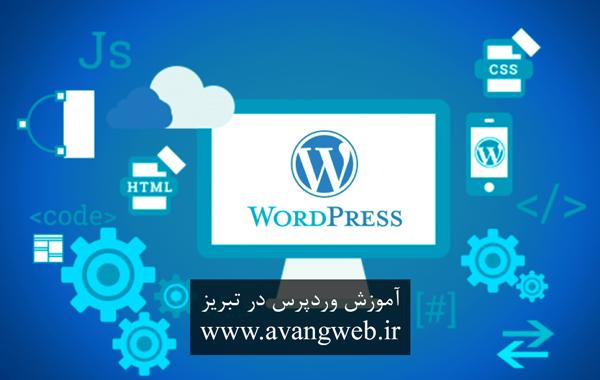 آموزش ووردپرس در تبریز