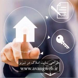 طراحی سایت املاک در تبریز