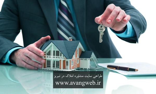 طراحی سایت مشاوره املاک در تبریز