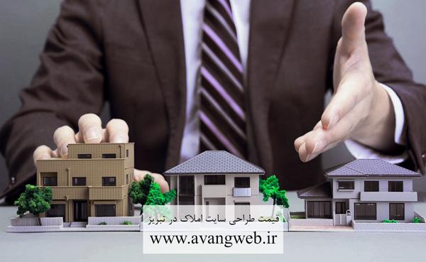 قیمت طراحی سایت املاک در تبریز