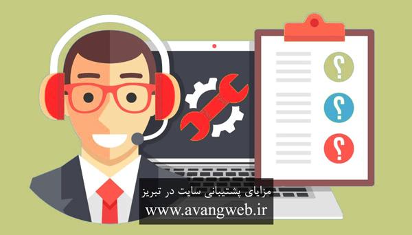 مزایای پشتیبانی سایت در تبریز