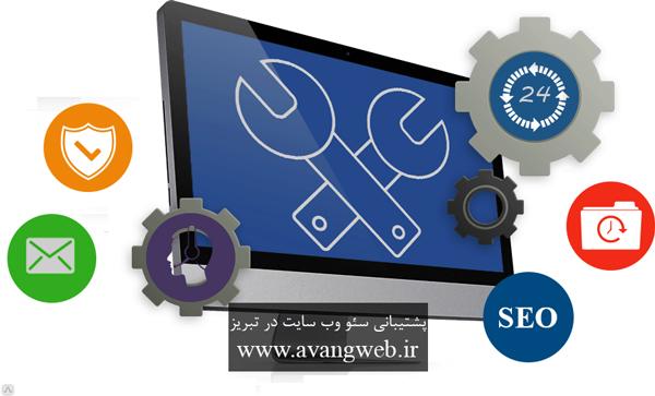 پشتیبانی سئو وب سایت در تبریز