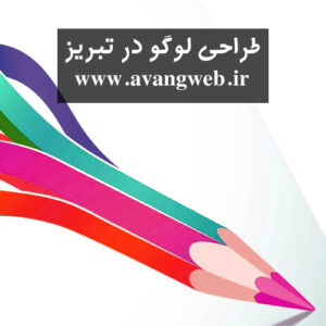 طراحی لوگو در تبریز