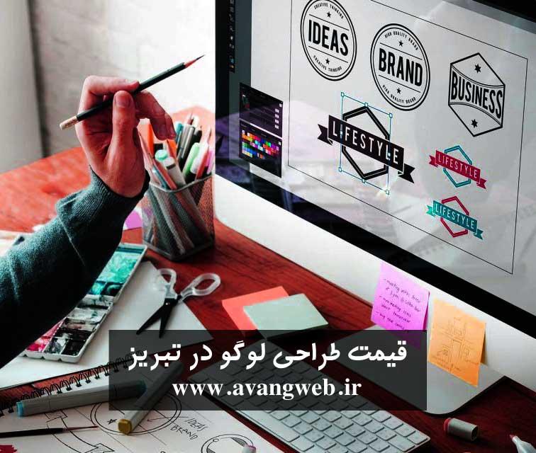 قیمت طراحی لوگو در تبریز