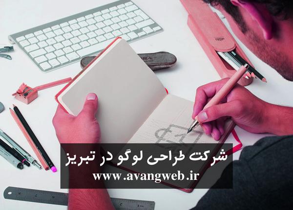 شرکت طراحی لوگو در تبریز